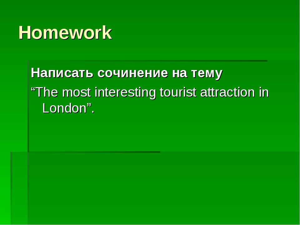 "Homework Написать сочинение на тему ""The most interesting tourist attraction..."