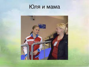 Юля и мама