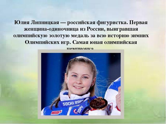 Юлия Липницкая — российская фигуристка. Первая женщина-одиночница из России,...