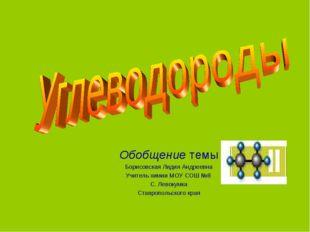 Обобщение темы Борисовская Лидия Андреевна Учитель химии МОУ СОШ №8 С. Левоку