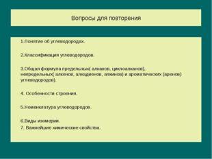 Вопросы для повторения 1.Понятие об углеводородах. 2.Классификация углеводоро