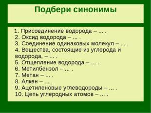 Подбери синонимы 1. Присоединение водорода – ... . 2. Оксид водорода – ... .