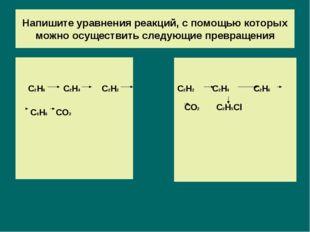 Напишите уравнения реакций, с помощью которых можно осуществить следующие пре