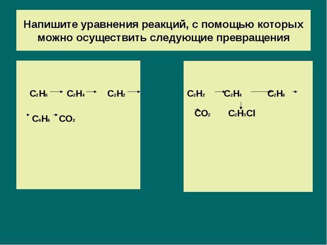 Напишите уравнения реакций, с помощью которых можно осуществить следующие пре...