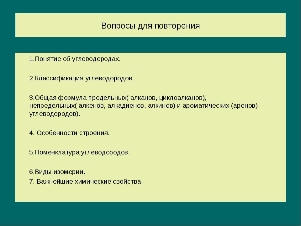 Вопросы для повторения 1.Понятие об углеводородах. 2.Классификация углеводоро...