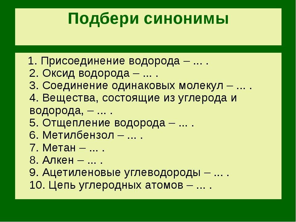 Подбери синонимы 1. Присоединение водорода – ... . 2. Оксид водорода – ... ....