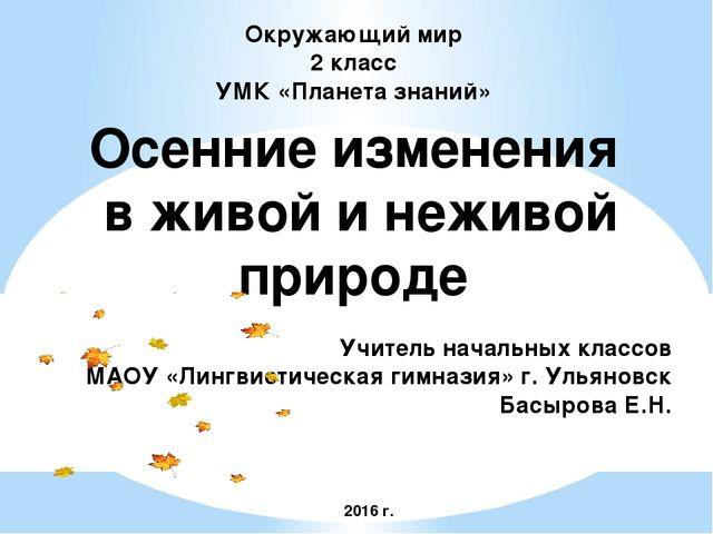 Осенние изменения в живой и неживой природе Окружающий мир 2 класс УМК «Плане...