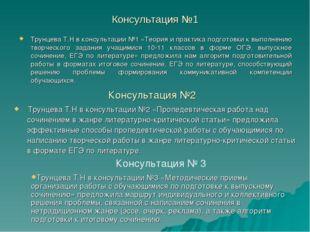 Консультация №1 Трунцева Т.Н в консультации №1 «Теория и практика подготовки