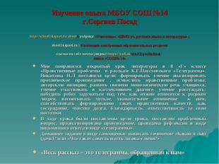 Изучение опыта МБОУ СОШ №14 г.Сергиев Посад http://school14.spnet.ru/about/: