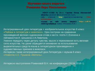 Изучение опыта педагога Романова Вера Николаевна МБОУ«СОШ № 21»г. Сергиев