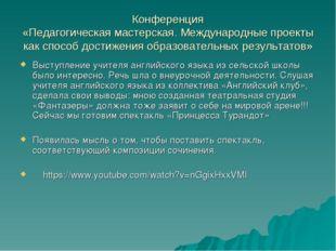 Конференция «Педагогическая мастерская. Международные проекты как способ дост