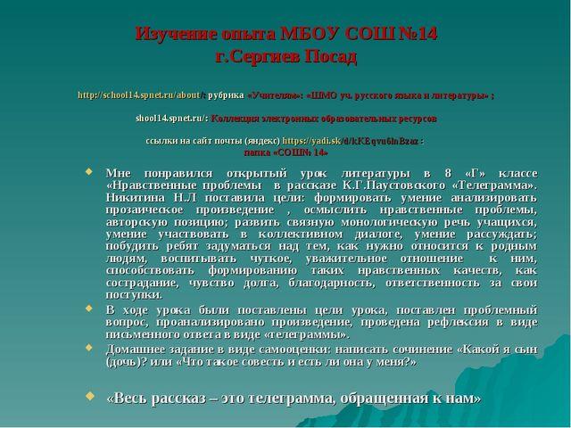 Изучение опыта МБОУ СОШ №14 г.Сергиев Посад http://school14.spnet.ru/about/:...