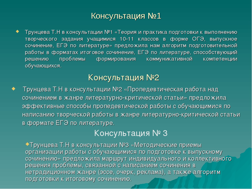 Консультация №1 Трунцева Т.Н в консультации №1 «Теория и практика подготовки...