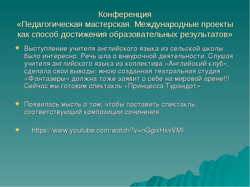 Конференция «Педагогическая мастерская. Международные проекты как способ дост...