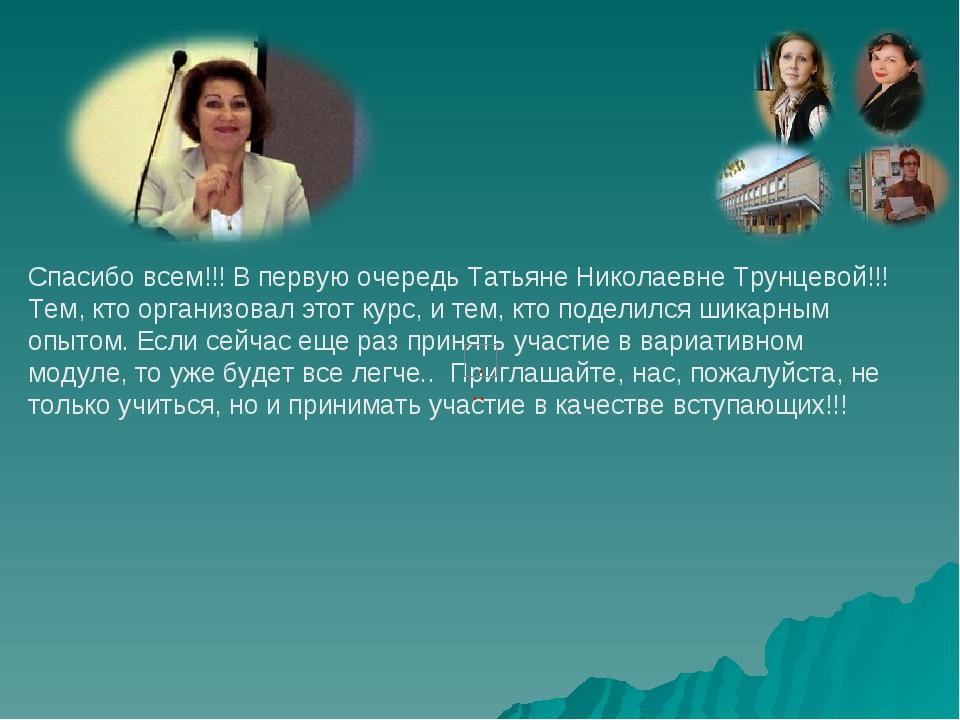Спасибо всем!!! В первую очередь Татьяне Николаевне Трунцевой!!! Тем, кто орг...