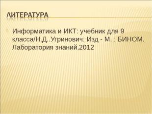 Информатика и ИКТ: учебник для 9 класса/Н.Д..Угринович: Изд - М. : БИНОМ. Лаб
