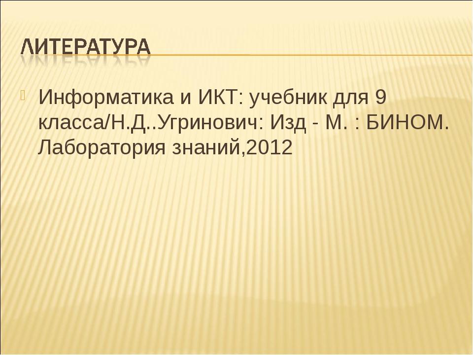 Информатика и ИКТ: учебник для 9 класса/Н.Д..Угринович: Изд - М. : БИНОМ. Лаб...
