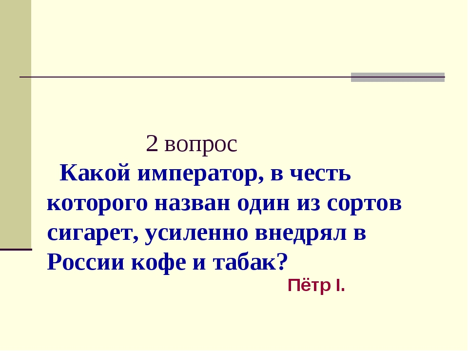 2 вопрос Какой император, в честь которого назван один из сортов сигарет, ус...