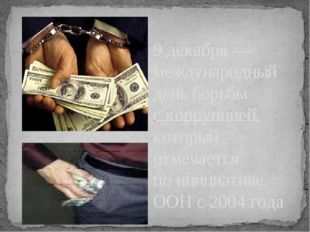 9декабря— международный день борьбы скоррупцией, который отмечается поини