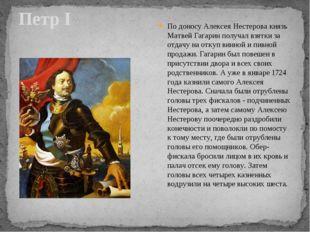 Петр I По доносу Алексея Нестерова князь Матвей Гагарин получал взятки за отд