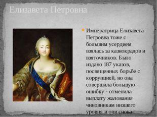 Елизавета Петровна Императрица Елизавета Петровна тоже с большим усердием взя
