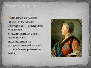 Екатерина II Исправила ситуацию другая государыня. Екатерина II издала указ о