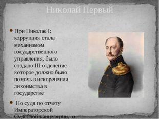 Николай Первый При Николае I: коррупция стала механизмом государственного упр