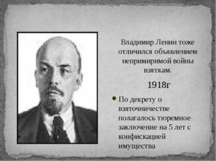 Владимир Ленин тоже отличился объявлением непримиримой войны взяткам. 1918г