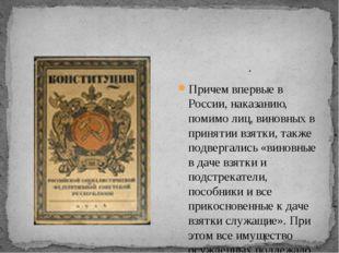 . Причем впервые в России, наказанию, помимо лиц, виновных в принятии взятки