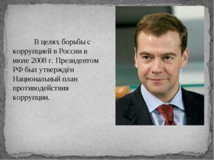 В целях борьбы с коррупцией в России в июле 2008 г. Президентом РФ был утве