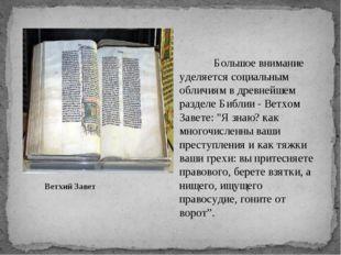 Большое внимание уделяется социальным обличиям в древнейшем разделе Библии