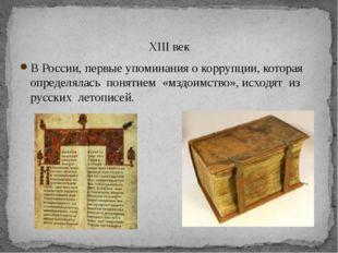 XIII век В России, первые упоминания о коррупции, которая определялась поняти