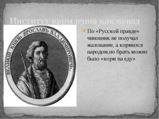 Институт кормления как повод к взятке По «Русской правде» чиновник не получа