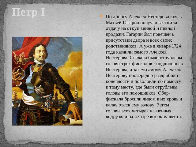 Петр I По доносу Алексея Нестерова князь Матвей Гагарин получал взятки за отд...