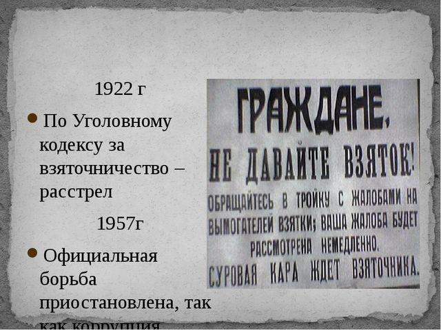 1922 г По Уголовному кодексу за взяточничество – расстрел 1957г Официальная...