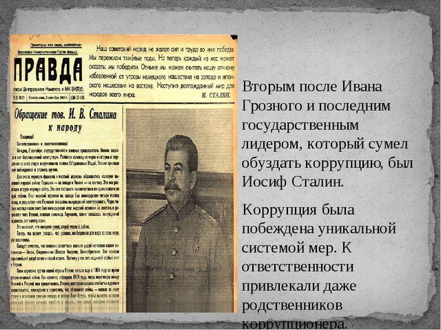 Вторым после Ивана Грозного и последним государственным лидером, который сум...