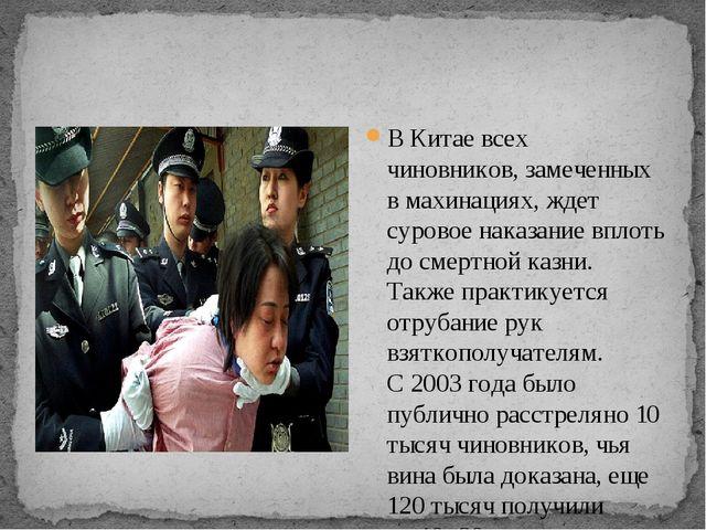 В Китае всех чиновников, замеченных вмахинациях, ждет суровое наказание впл...