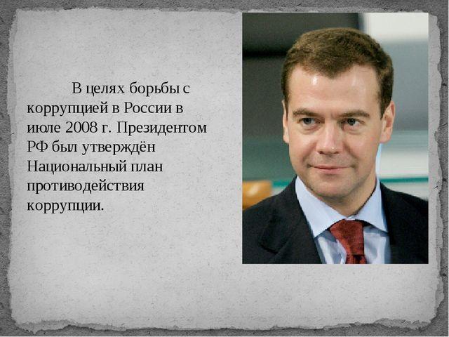 В целях борьбы с коррупцией в России в июле 2008 г. Президентом РФ был утве...