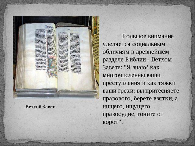 Большое внимание уделяется социальным обличиям в древнейшем разделе Библии...