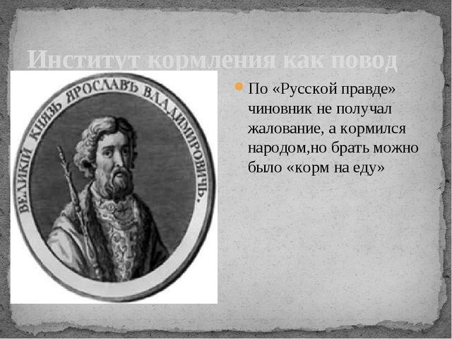 Институт кормления как повод к взятке По «Русской правде» чиновник не получа...