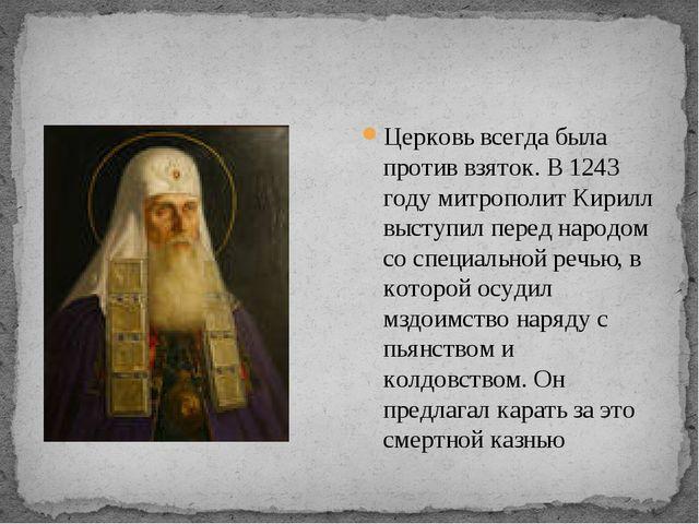 Церковь всегда была против взяток. В 1243 году митрополит Кирилл выступил пе...
