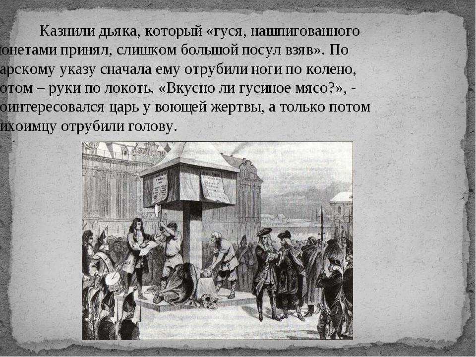 Казнили дьяка, который «гуся, нашпигованного монетами принял, слишком больш...