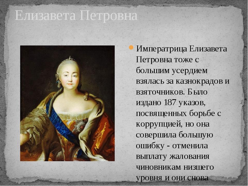 Елизавета Петровна Императрица Елизавета Петровна тоже с большим усердием взя...