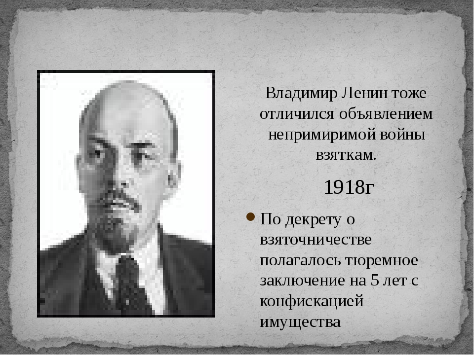 Владимир Ленин тоже отличился объявлением непримиримой войны взяткам. 1918г...