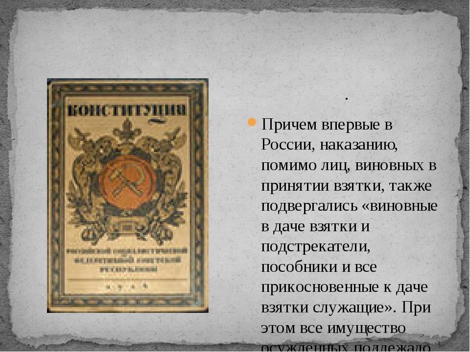 . Причем впервые в России, наказанию, помимо лиц, виновных в принятии взятки...