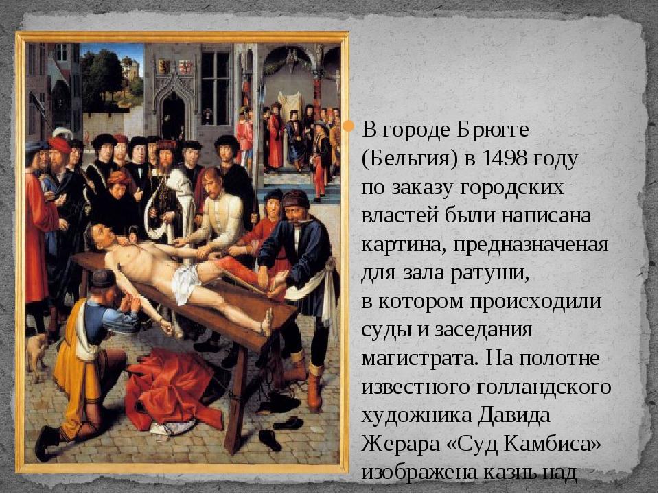 Вгороде Брюгге (Бельгия) в1498 году позаказу городских властей были напис...
