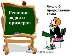 Число 0- продолжение темы Писаревская Т.П. БСОШ №1 Баган