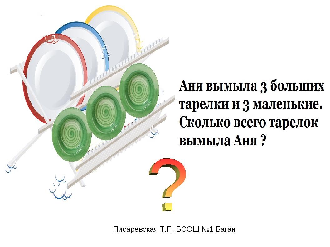 Писаревская Т.П. БСОШ №1 Баган