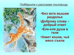 Подберите к рассказам пословицы Без кота мышам раздолье Доброму слову – добр