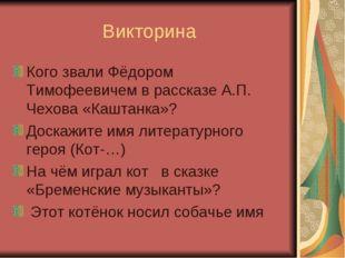 Викторина Кого звали Фёдором Тимофеевичем в рассказе А.П. Чехова «Каштанка»?